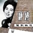 Tsin Ting Jing Ting Dian Ying Ge Xuan