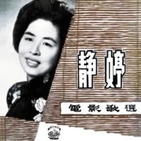 """Tsin Ting Wen Rou Xiang (Dian Ying """"Wen Rou Xiang """"Xu Qu)"""