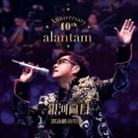 アラン・タム/KELLY CHEN Wu Zhi Lian [Live]