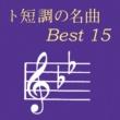 松本和将(ピアノ) 前奏曲 Op.23-5(ラフマニノフ)