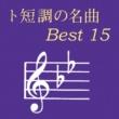 松本和将(ピアノ) ト短調の名曲 ベスト15