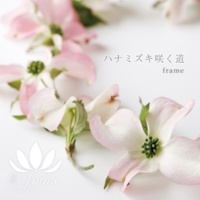 frame eternity~永遠~