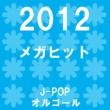 オルゴールサウンド J-POP メガヒット 2012 オルゴール作品集