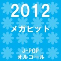 オルゴールサウンド J-POP GIVE ME FIVE ! Originally Performed By AKB48 (オルゴール)