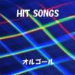 オルゴールサウンド J-POP オルゴール J-POP HIT VOL-394