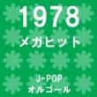 オルゴールサウンド J-POP メガヒット 1978 オルゴール作品集
