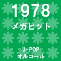 オルゴールサウンド J-POP 君のひとみは10000ボルト Originally Performed By 堀内孝雄 (オルゴール)