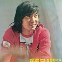 ヤン・ビョンジプ エヘラ、友よ(Golden Folk Album, Vol. 13)