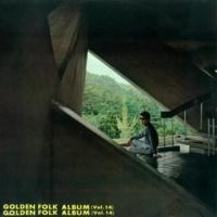 キム・セファン 悲しい歌はいやだよ(Golden Folk Album, Vol. 14)