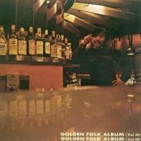 ヤン・ビョンジプ 私は見ました(Golden Folk Album, Vol. 10)