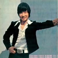 チャン・ミリ あなたが好きで(Golden Folk Album, Vol. 6)