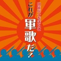キング男声合唱団 軍艦行進曲(「海ゆかば」入り)