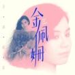 Kim Pei Shan Yi Dai Nu Huang