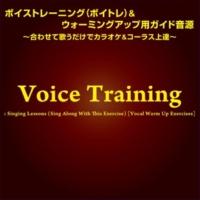 浜崎 vs 浜崎 ボイストレーニング エクササイズ パート1 (音域パターン1)