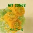 オルゴールサウンド J-POP オルゴール J-POP HIT VOL-395