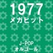 オルゴールサウンド J-POP メガヒット 1977 オルゴール作品集