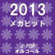 オルゴールサウンド J-POP メガヒット 2013 オルゴール作品集