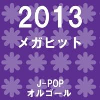 オルゴールサウンド J-POP 僕らのユリイカ Originally Performed By NMB48 (オルゴール)