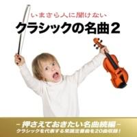 ロイヤル・フィルハーモニー管弦楽団 パッヘルベルのカノン