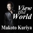 クリヤ・マコト View the World