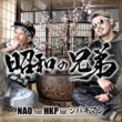 NAO from HKP 昭和の兄弟 feat. シバキマン