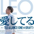 LEO 愛してる feat. TEE & LANCE(ONE☆DRAFT)