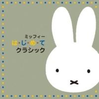 レディス・オーケストラ・ジャパン 小鳥屋の店