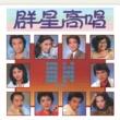 Various Artists Qun Xing Gao Chang
