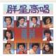 Angie Chiu, Dominic Lam Ai Zai Xin Nei Nuan