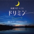 安らぎの音楽工房 フィル 快眠サポートCD ドリミン 癒し系Vol.1 自然環境音のしらべ