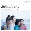 菅野 よう子 海街diary オリジナルサウンドトラック
