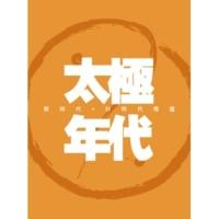 You Yao Lei Ne Han (Xu) [Album Version]