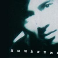 Anthony Wong Chun Guang Zha Xie [Album Version]