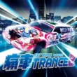 VARIOUS ARTISTS EXIT TRANCE PRESENTS 痛車トランス 2