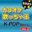 カラオケ歌っちゃ王 K-POP MEN'sカラオケ VOL.2