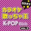 カラオケ歌っちゃ王 K-POP Girlsカラオケ VOL.3