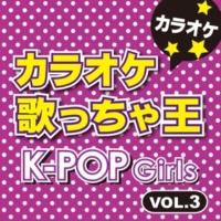 カラオケ歌っちゃ王 I LOVE YOU (オリジナルアーティスト:2NE1) [カラオケ]