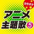 カラオケ歌っちゃ王 アニメ主題歌5 カラオケ