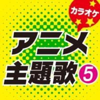 カラオケ歌っちゃ王 マジLOVEレボリューションズ (オリジナルアーティスト:ST☆RISH) [カラオケ]