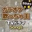 カラオケ歌っちゃ王 TVドラマSongs カラオケ