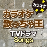 カラオケ歌っちゃ王 GO-ON (オリジナルアーティスト:UVERworld) [カラオケ]