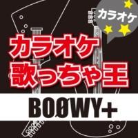 カラオケ歌っちゃ王 B.BLUE (オリジナルアーティスト:BOOWY) [カラオケ]