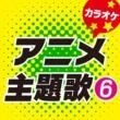 カラオケ歌っちゃ王 ガッチャマンの歌 (オリジナルアーティスト:子門真人/コロムビアゆりかご会) [カラオケ]