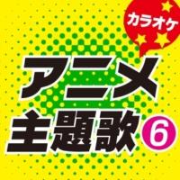 カラオケ歌っちゃ王 HALO (オリジナルアーティスト:tacica) [カラオケ]