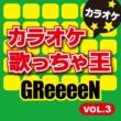 カラオケ歌っちゃ王 カラオケ歌っちゃ王 GReeeeN カラオケ VOL.3