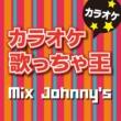 カラオケ歌っちゃ王 カラオケ歌っちゃ王 Mix Johnny's カラオケ