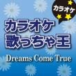 カラオケ歌っちゃ王 カラオケ歌っちゃ王 Dreams Come True カラオケ