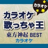 カラオケ歌っちゃ王 Hide & Seek(オリジナルアーティスト:東方神起) [カラオケ]