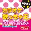 カラオケ歌っちゃ王 カラオケ歌っちゃ王 ハロー!プロジェクト カラオケ VOL.2