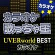 カラオケ歌っちゃ王 カラオケ歌っちゃ王 UVERworld BEST カラオケ